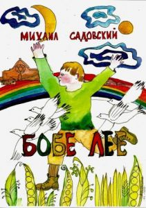 Illustration de Olga Okaeva: Illustration Bobe Lee,M.Sadovsky